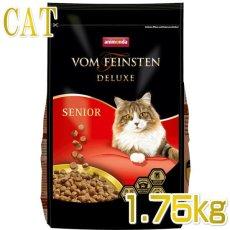 画像1: 最短賞味2021.3.17・アニモンダ 老猫用 フォムファインステン デラックス シニア 1.75kg 83756 シニア猫用ドライフード キャットフード ANIMONDA 正規品 (1)