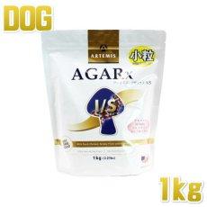 画像1: 最短賞味2020.8.26・アーテミス アガリクスI S 小粒 1kg 全年齢対応ドッグフード ARTEMIS 正規品 ar66451 (1)