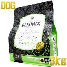 画像1: 最短賞味2021.3.31・ブリスミックス 犬 ラム 中粒 3kg 全年齢犬用ドッグフード 口腔善玉菌K12配合 BLISMIX正規品bl60044 (1)