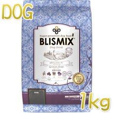 画像1: 最短賞味2021.5.30・ブリスミックス 犬 pHコントロール グレインフリーチキン小粒 1kg 全年齢犬用ドッグフードBLISMIX正規品bl60259 (1)