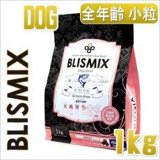 画像1: 最短賞味2020.9.14・ブリスミックス 犬用 サーモン 小粒 1kg 全年齢対応ドッグフード 口腔善玉菌K12・アガリクス茸・乳酸菌EF-2001配合 BLISMIX 正規品 (1)