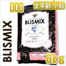 画像1: 最短賞味2021.2.20・ブリスミックス 犬用 サーモン 小粒 6kg 全年齢対応ドッグフード 口腔善玉菌K12・アガリクス茸・乳酸菌EF-2001配合 BLISMIX 正規品 (1)