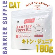 画像1: 最短賞味2022.6・バリアサプリ キャット キトン・ジュニア 180g 幼猫 仔猫用 免疫サポート胃腸サポートbs61810 (1)