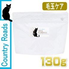 画像1: 最短賞味2022.2・カントリーロード ミルクヘアボールコントロール130g正規品cr07554 (1)