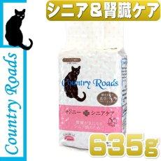 画像1: 最短賞味期限2020/3・ カントリーロード  キドニー プラス シニアケア 635g シニア猫用ドライ・腎臓ケアプラス・グレインフリー・穀物不使用・Country Roads・正規品 cr08322 (1)