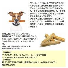 画像2: 最短賞味2021.8・ヒマラヤ ドッグ チーズ チュウ Mサイズ 犬用おやつ 無添加国内パッキングdc25001 (2)