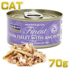 画像1: 最短賞味2023.3・フィッシュ4キャット 猫缶「ツナ&アンチョビ」 70g缶 全猫種・全年齢対応ウェット・一般食・fish4cats 正規品 f4c02066 (1)