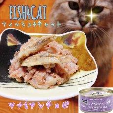 画像2: 最短賞味2021.8・フィッシュ4キャット 猫缶「ツナ&アンチョビ」 70g缶 全猫種・全年齢対応ウェット・一般食・fish4cats 正規品 f4c02066 (2)