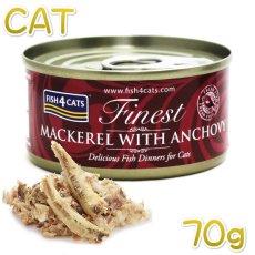 画像1: 最短賞味2021.8・フィッシュ4キャット 猫缶「サバ&アンチョビ」 70g缶 全猫種 全年齢対応ウェット 一般食 fish4cats 正規品 f4c06965 (1)