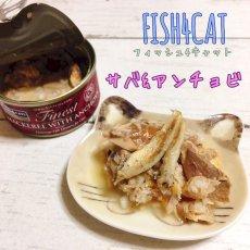 画像2: 最短賞味2021.8・フィッシュ4キャット 猫缶「サバ&アンチョビ」 70g缶 全猫種 全年齢対応ウェット 一般食 fish4cats 正規品 f4c06965 (2)