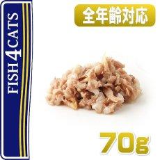 画像2: 最短賞味2023.6・フィッシュ4キャット 猫缶「ツナ&サーモン」70g缶 全年齢猫用キャットフード一般食FISH4CATS正規品f4c29657 (2)