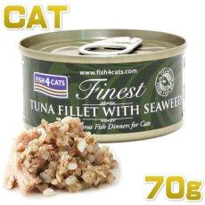 画像1: 最短賞味2022.11・フィッシュ4キャット 猫缶「ツナ&海藻」 70g缶 全猫種 fish4cats 正規品 f4c29671 (1)
