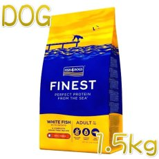 画像1: 最短賞味2022.5.12・リニューアル品フィッシュ4ドッグ オーシャンホワイトフィッシュ小粒 1.5kg グレインフリー ドッグフードFISH4DOGS正規品f4d07689 (1)