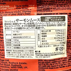 画像3: 最短賞味2022.7・フィッシュ4ドッグ サーモンムース 100g犬用ウェット一般食FISH4DOGS正規品f4d08143 (3)