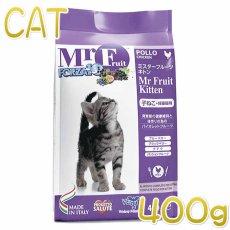 画像1: 最短賞味2021.2・フォルツァ10 仔猫用 ミスターフルーツ キトン 400g 子猫ドライフード食物アレルギー対応 フォルツァディエチ FORZA10 正規品 (1)