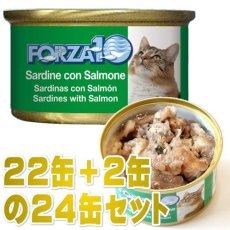 画像1: 最短賞味2022.2・フォルツァ10 猫 メンテナンス イワシ&サーモン 85g×24缶 ウェット キャットフード FORZA10正規品fo05616s24 (1)