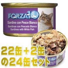 画像1: 最短賞味2021.10・フォルツァ10 猫 メンテナンス イワシ&白身魚 85g×24缶 ウェット キャットフード FORZA10正規品fo05623s24 (1)