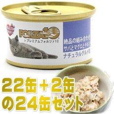 画像1: 最短賞味2022.9・プレミアム フォルツァ10 グルメ缶 サバとマグロとチキン 75g×24缶 成猫用ウェット 一般食 FORZA10正規品 (1)