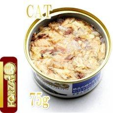 画像2: 最短賞味2022.9・プレミアム フォルツァ10 グルメ缶 サバとマグロとチキン 75g×24缶 成猫用ウェット 一般食 FORZA10正規品 (2)