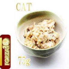 画像3: 最短賞味2022.9・プレミアム フォルツァ10 グルメ缶 サバとマグロとチキン 75g×24缶 成猫用ウェット 一般食 FORZA10正規品 (3)