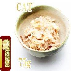 画像3: 最短賞味2022.9・プレミアム フォルツァ10 グルメ缶 マグロとチキンとパパイヤ 75g×24缶 成猫用ウェット 一般食 FORZA10正規品 (3)