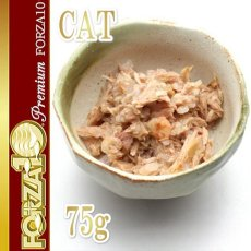 画像3: 最短賞味2023.1・プレミアム フォルツァ10 グルメ缶 マグロと小エビ 75g缶 成猫用 シニア猫対応ウェット 一般食 FORZA10 正規品 (3)
