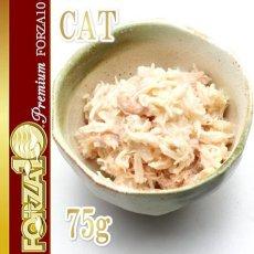 画像3: 最短賞味2022.2・プレミアム フォルツァ10 グルメ缶 チキンと小エビ 75g×24缶 成猫用ウェット 一般食 FORZA10正規品 (3)
