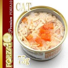 画像2: 最短賞味2023.1・プレミアム フォルツァ10 グルメ缶 チキンとマグロと人参アロエ添え 75g×24缶 猫用ウエット 一般食 FORZA10正規品 (2)