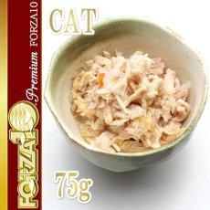 画像3: 最短賞味2023.1・プレミアム フォルツァ10 グルメ缶 チキンとマグロと人参アロエ添え 75g×24缶 猫用ウエット 一般食 FORZA10正規品 (3)