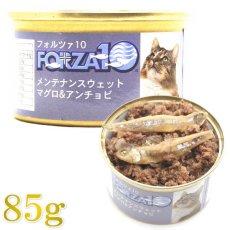 画像1: 最短賞味2021.10・フォルツァ10 猫用 メンテナンス マグロ&アンチョビ 85g缶 成猫用 シニア猫対応ウェット 一般食 FORZA10 正規品 fo11860 (1)