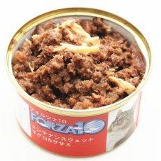 画像2: 賞味期限2021.10・フォルツァ10 猫 メンテナンス マグロ&ササミ 85g×24缶 ウェット キャットフード FORZA10正規品fo11877s24 (2)