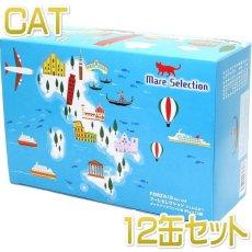 画像1: NEW フォルツァ10 猫 マーレセレクション メンテナンス85g缶×12種類セット FORZA10 fo70793 (1)