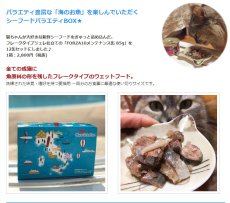 画像2: NEW フォルツァ10 猫 マーレセレクション メンテナンス85g缶×12種類セット FORZA10 fo70793 (2)