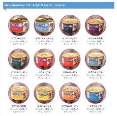画像3: NEW フォルツァ10 猫 マーレセレクション メンテナンス85g缶×12種類セット FORZA10 fo70793 (3)