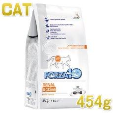 画像1: 最短賞味2022.1・フォルツァ10 猫 リナール アクティブ 454g 腎臓ケア用ドライ キャットフード FORZA10正規品fo07924 (1)