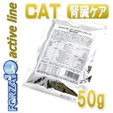 画像1: 最短賞味2020.11・フォルツァ10 猫用 リナール アクティブ 50g お試しパック・腎臓ケア サポート ドライ 成猫用・シニア猫用 キャットフード フォルツァディエチ FORZA10.正規品 fo70250 (1)