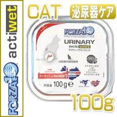 画像1: 最短賞味2021.10・フォルツァ10 猫用 ウリナリー アクティウェット 100g 成猫用・シニア猫対応・ストルバイト結石・尿路結石ケア対応・キャットフード・フォルツァディエチ・FORZA10 正規品 (1)