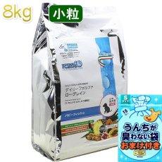 画像1: 最短賞味期限2020/3・フォルツァ10 デイリーフォルツァ パピーフィッシュ小粒 8kg ローグレイン 食物アレルギー対応 フォルツァディエチ FORZA10 正規品 fo70281 (1)