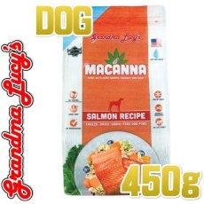 画像1: 最短賞味2020.12.3・グランマ・ルーシーズ 犬用 マカンナ サーモン 450g 全年齢対応フリーズドライ 総合栄養食 グレインフリー手作りドッグフード Grandma Lucy's 正規品 (1)