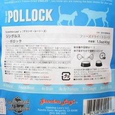 画像3: 最短賞味2022.9・グランマ・ルーシーズ シングルス ポロック 43g犬猫用フリーズドライ トリーツGrandma Lucy's正規品gl80057 (3)