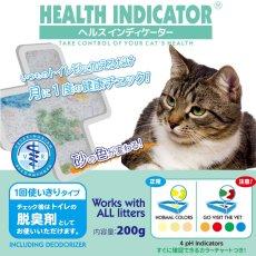画像2: ヘルスインディケーター 200g 月に1度、愛猫の健康チェック! (2)