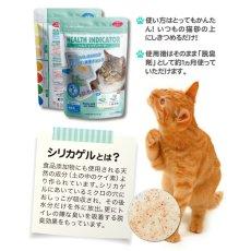画像4: ヘルスインディケーター 200g 月に1度、愛猫の健康チェック! (4)