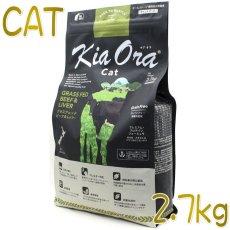 画像1: 最短賞味2022.5.26・キアオラ 猫 ビーフ&レバー 2.7kg 全年齢猫用ドライ キャットフード正規品kia20749 (1)