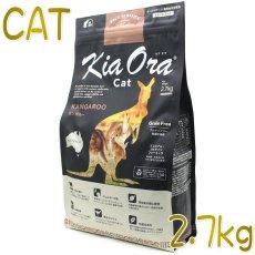 画像1: 最短賞味2021.12.23・キアオラ 猫 カンガルー 2.7kg 全年齢猫用ドライ キャットフード正規品kia20756 (1)