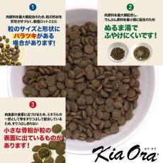 画像2: 最短賞味2021.12.23・キアオラ 猫 カンガルー 2.7kg 全年齢猫用ドライ キャットフード正規品kia20756 (2)