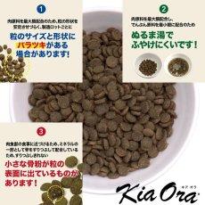 画像2: 最短賞味2021.6.23・キアオラ カンガルー 2.5kg 全年齢犬用ドライ グレインフリー ドッグフード KiaOra 正規品 kia20787 (2)