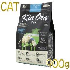 画像1: 最短賞味2021.11.12・キアオラ 猫 ラム&レバー 900g 全年齢ドライ グレインフリー キャットフード正規品kia20930 (1)