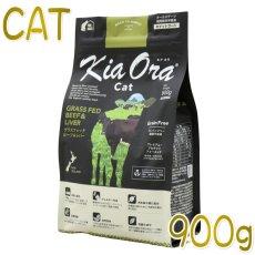 画像1: 最短賞味2021.10.2・キアオラ キャット グラスフェッド ビーフ&レバー 900g 全年齢 猫ドライ キャットフード 穀物不使用 正規品 kia20947 (1)