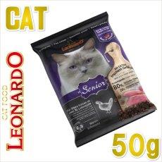 画像1: 最短賞味期限2019/7・レオナルド シニア 50gドライ 高齢猫用/腎臓に配慮 キャットフード LEONARDO 正規品 le44605 (1)