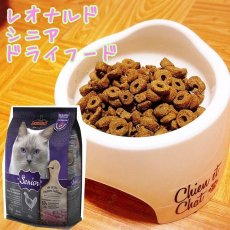 画像2: 最短賞味2021.3・レオナルド シニア 50gドライ 高齢猫用 腎臓に配慮 キャットフード LEONARDO 正規品 le44605 (2)